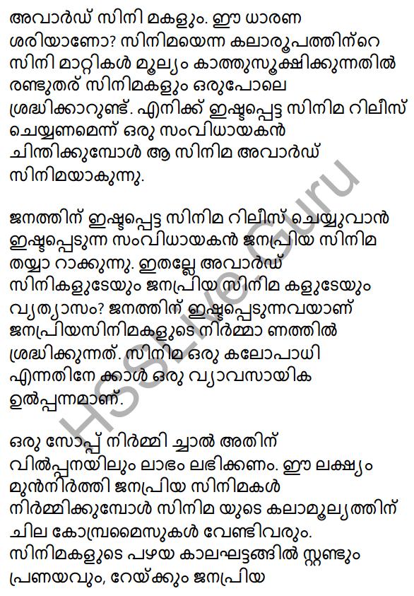 Plus One Malayalam Textbook Answers Unit 2 Chapter 4 Kaippad Kelkkunnundo 73