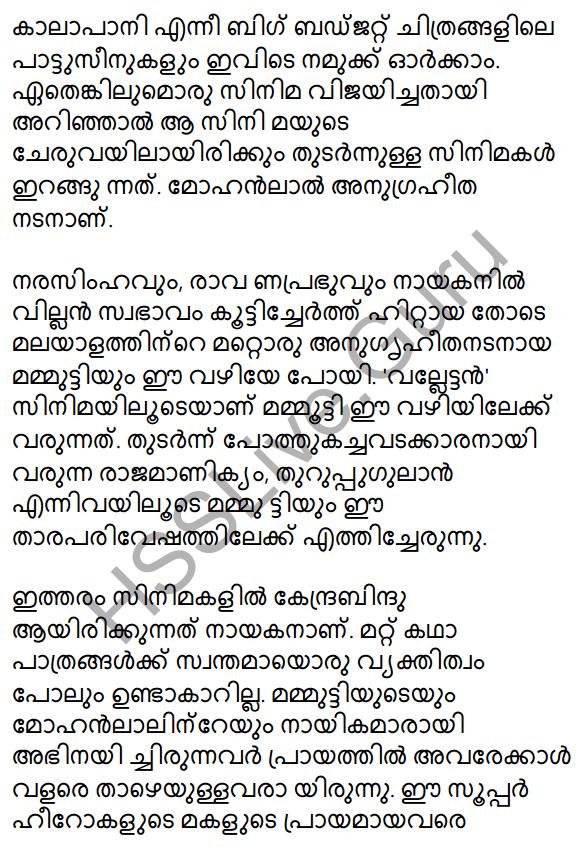 Plus One Malayalam Textbook Answers Unit 2 Chapter 4 Kaippad Kelkkunnundo 81