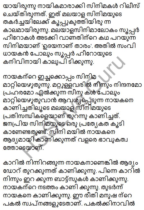 Plus One Malayalam Textbook Answers Unit 2 Chapter 4 Kaippad Kelkkunnundo 82