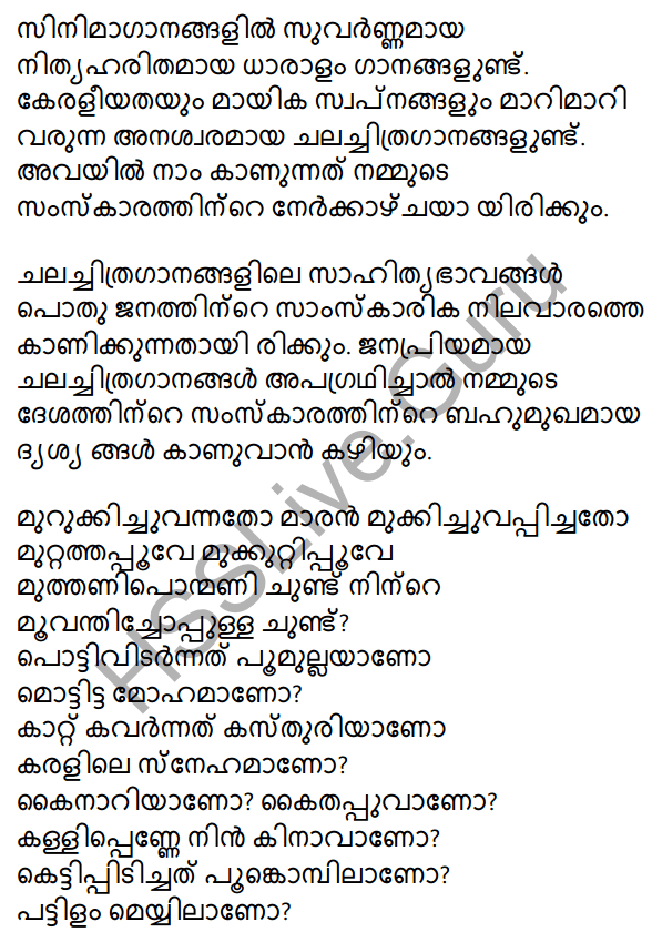 Plus One Malayalam Textbook Answers Unit 2 Chapter 4 Kaippad Kelkkunnundo 85