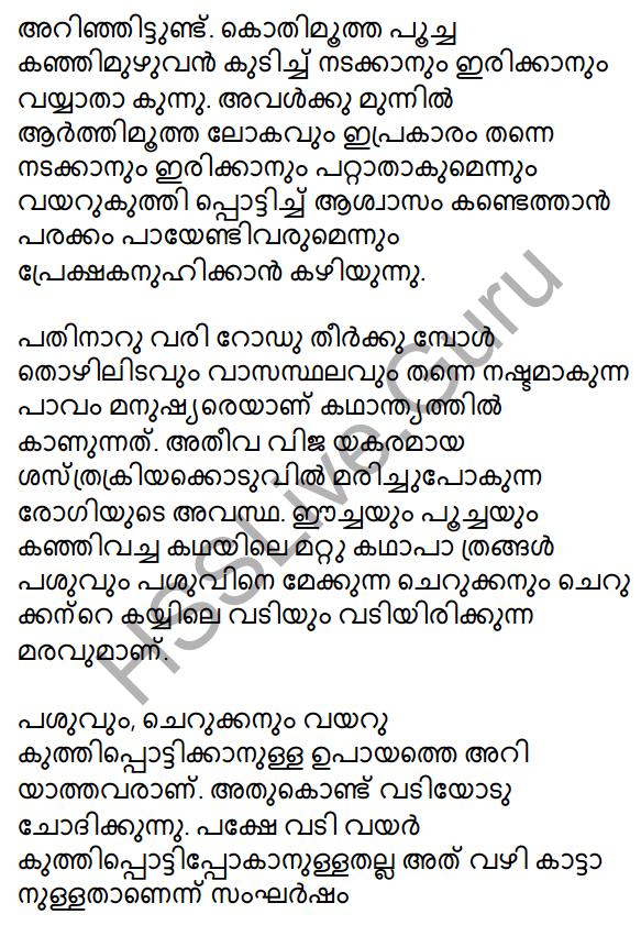 Plus One Malayalam Textbook Answers Unit 2 Chapter 4 Kaippad Kelkkunnundo 9