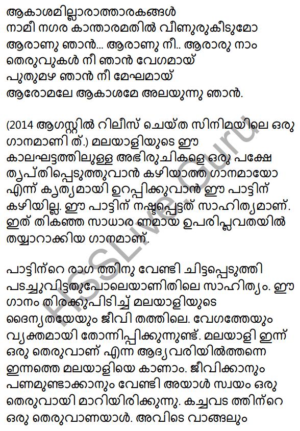 Plus One Malayalam Textbook Answers Unit 2 Chapter 4 Kaippad Kelkkunnundo 90