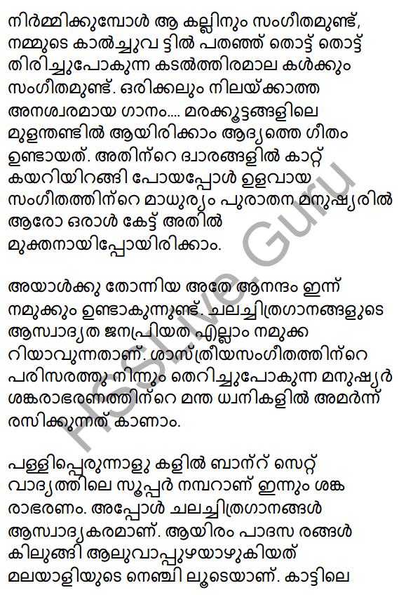 Plus One Malayalam Textbook Answers Unit 2 Chapter 4 Kaippad Kelkkunnundo 96