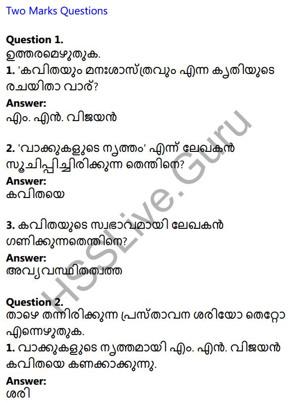 Plus One Malayalam Textbook Answers Unit 3 Chapter 1 Kavyakalaye Kurichu Chila Nireekshanangal 1