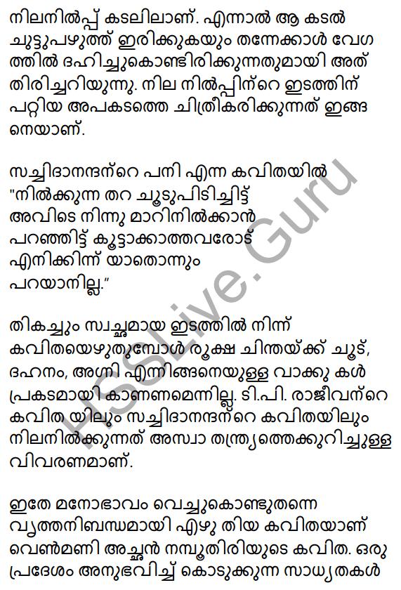 Plus One Malayalam Textbook Answers Unit 3 Chapter 1 Kavyakalaye Kurichu Chila Nireekshanangal 23
