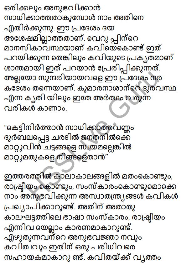 Plus One Malayalam Textbook Answers Unit 3 Chapter 1 Kavyakalaye Kurichu Chila Nireekshanangal 24