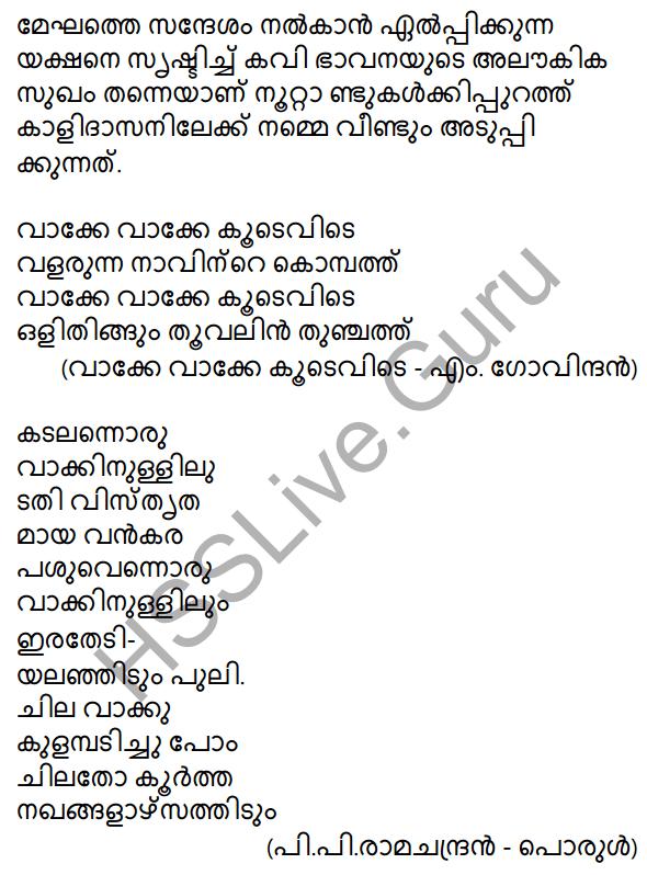 Plus One Malayalam Textbook Answers Unit 3 Chapter 1 Kavyakalaye Kurichu Chila Nireekshanangal 27