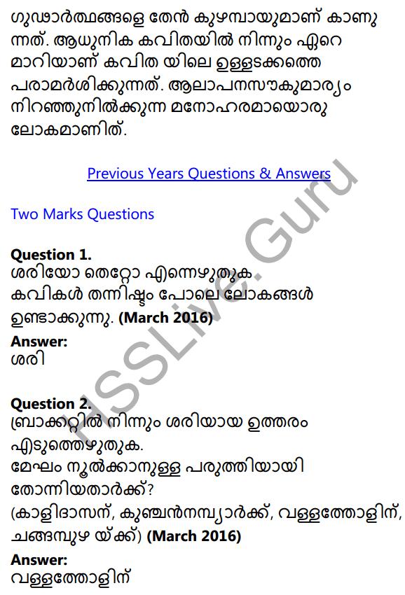Plus One Malayalam Textbook Answers Unit 3 Chapter 1 Kavyakalaye Kurichu Chila Nireekshanangal 30