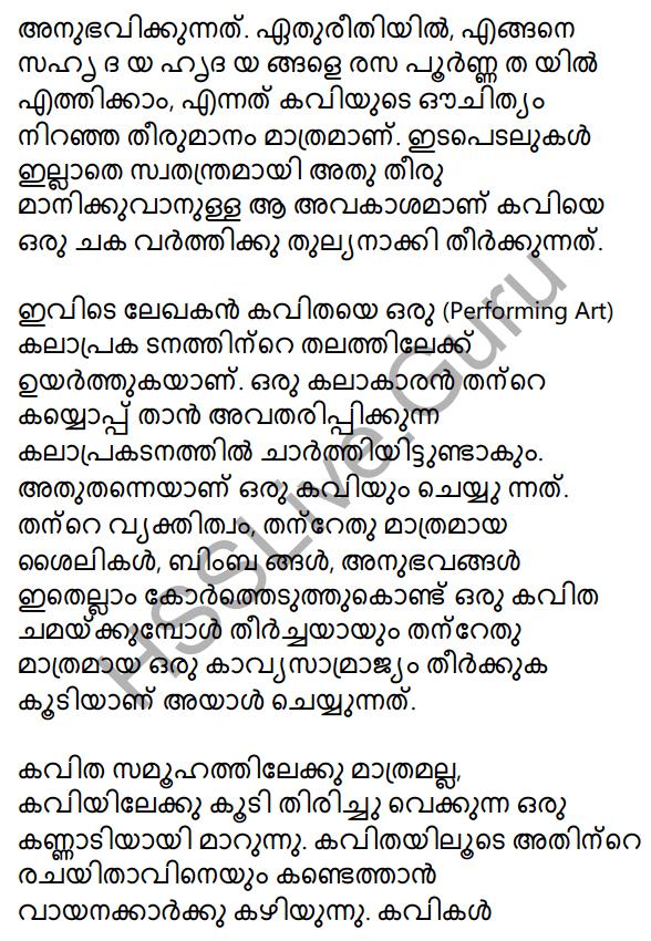 Plus One Malayalam Textbook Answers Unit 3 Chapter 1 Kavyakalaye Kurichu Chila Nireekshanangal 36