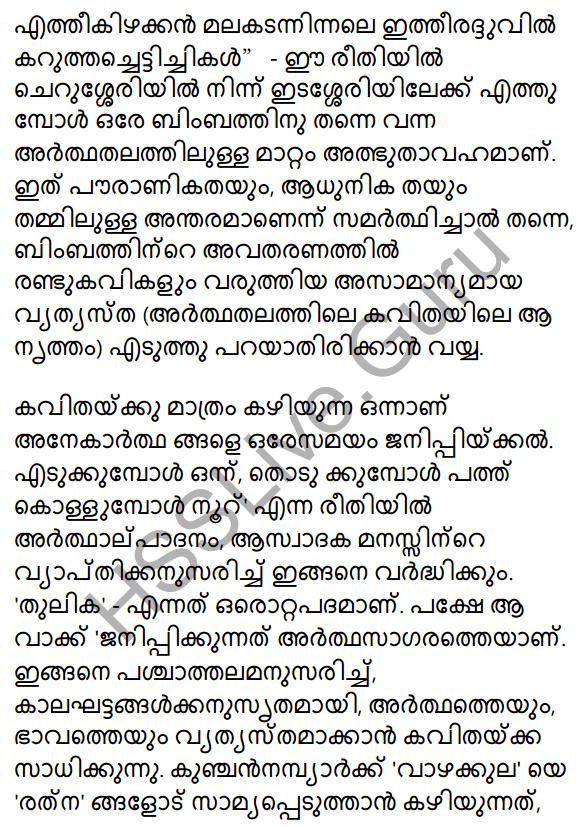 Plus One Malayalam Textbook Answers Unit 3 Chapter 1 Kavyakalaye Kurichu Chila Nireekshanangal 38
