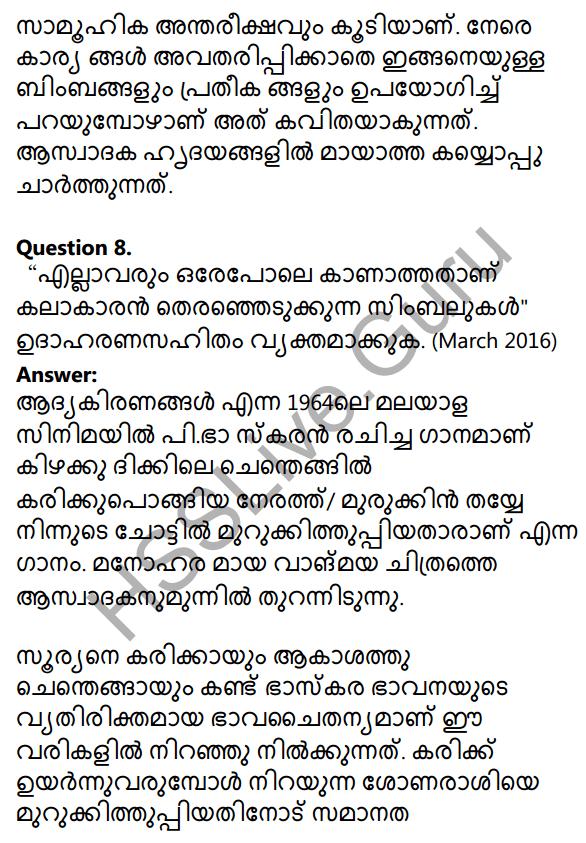 Plus One Malayalam Textbook Answers Unit 3 Chapter 1 Kavyakalaye Kurichu Chila Nireekshanangal 40