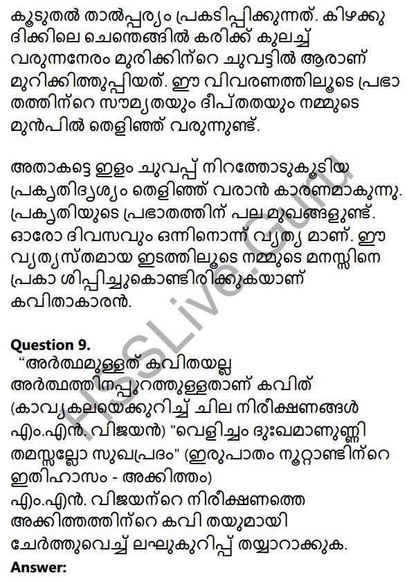 Plus One Malayalam Textbook Answers Unit 3 Chapter 1 Kavyakalaye Kurichu Chila Nireekshanangal 44