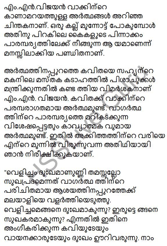 Plus One Malayalam Textbook Answers Unit 3 Chapter 1 Kavyakalaye Kurichu Chila Nireekshanangal 45