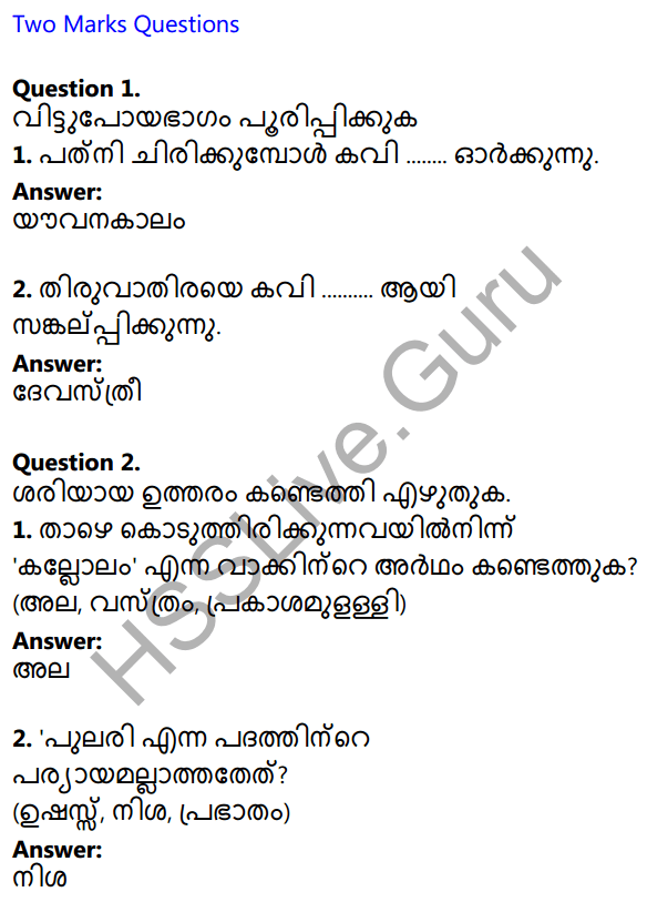 Plus One Malayalam Textbook Answers Unit 3 Chapter 2 Oonjalil 1