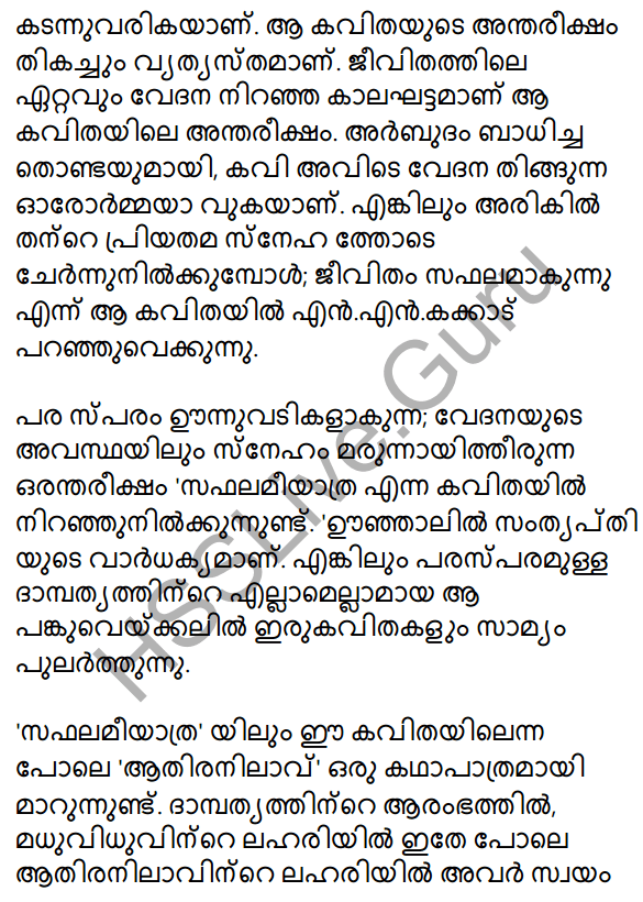 Plus One Malayalam Textbook Answers Unit 3 Chapter 2 Oonjalil 29