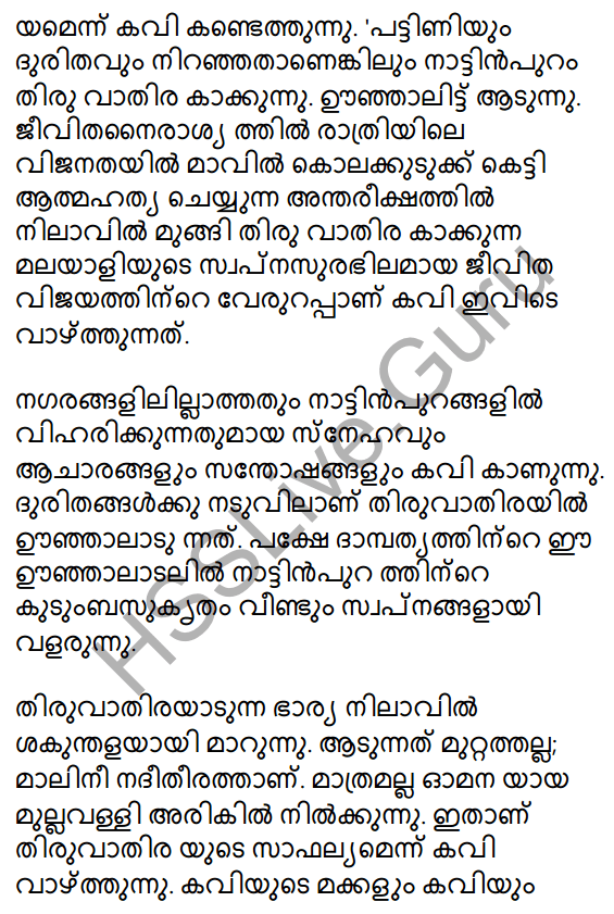 Plus One Malayalam Textbook Answers Unit 3 Chapter 2 Oonjalil 37