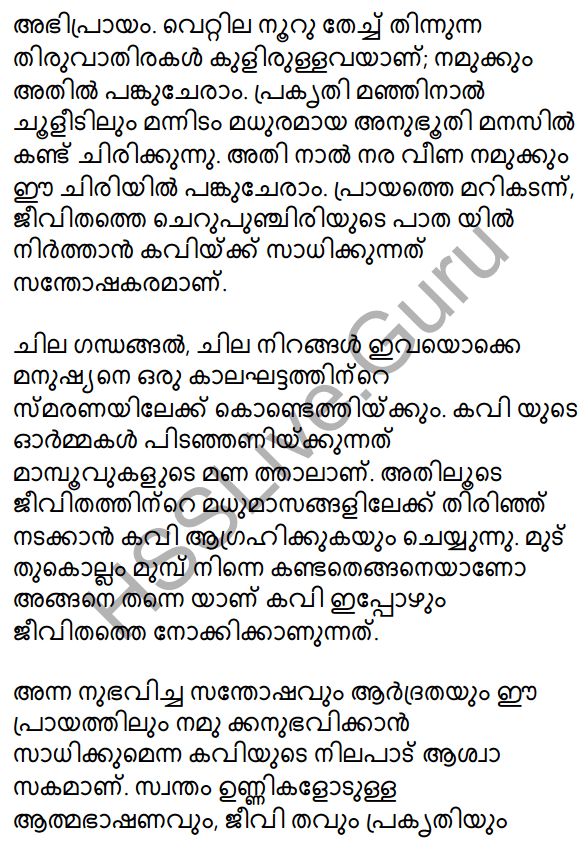 Plus One Malayalam Textbook Answers Unit 3 Chapter 2 Oonjalil 51