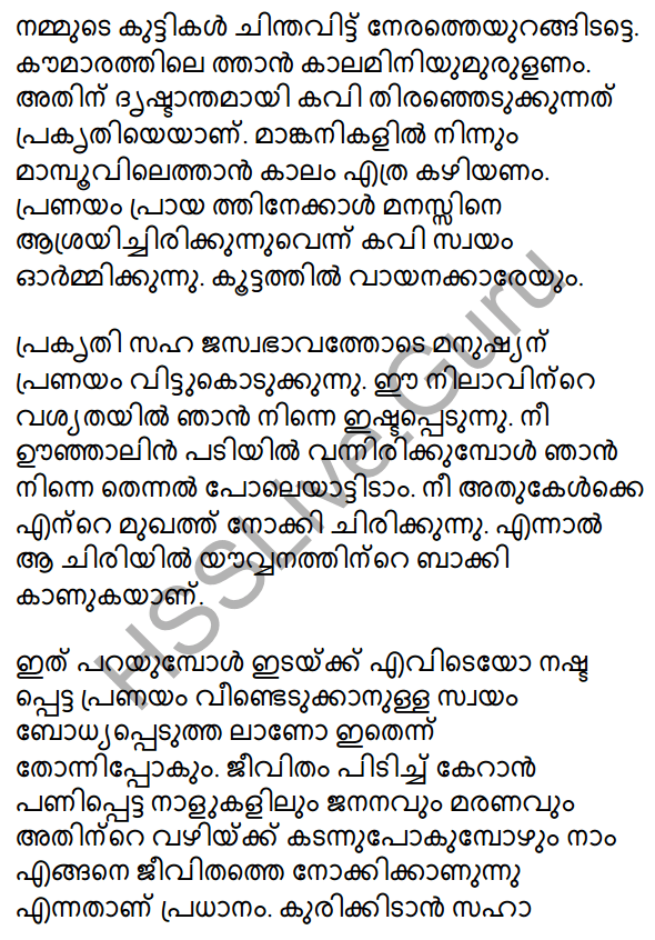 Plus One Malayalam Textbook Answers Unit 3 Chapter 2 Oonjalil 8