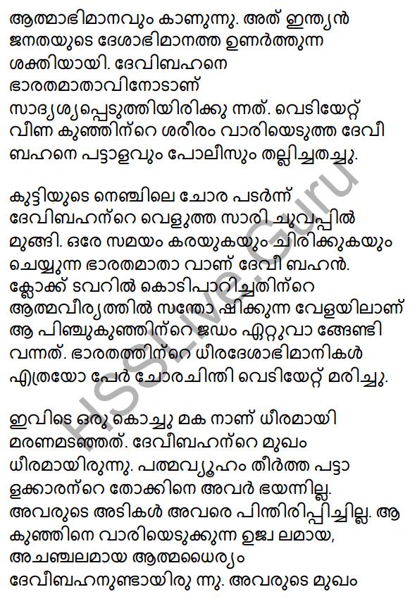 Plus One Malayalam Textbook Answers Unit 3 Chapter 4 Lathiyum Vediyundayum 11