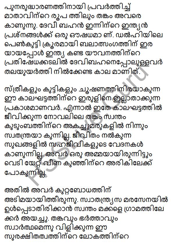 Plus One Malayalam Textbook Answers Unit 3 Chapter 4 Lathiyum Vediyundayum 14