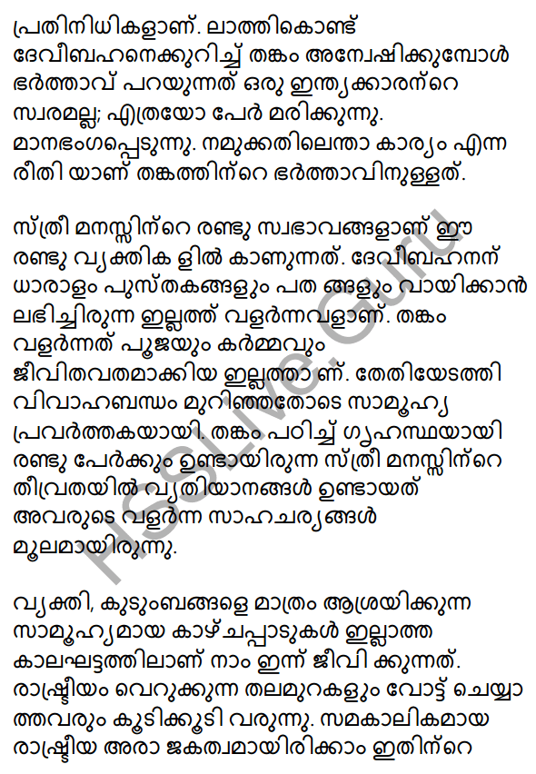 Plus One Malayalam Textbook Answers Unit 3 Chapter 4 Lathiyum Vediyundayum 15