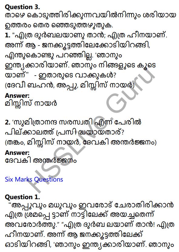 Plus One Malayalam Textbook Answers Unit 3 Chapter 4 Lathiyum Vediyundayum 2