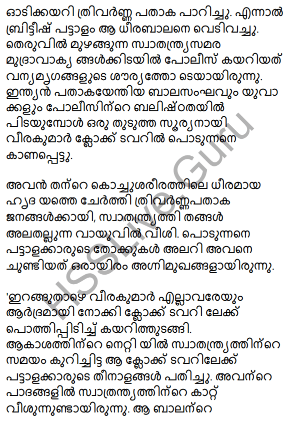 Plus One Malayalam Textbook Answers Unit 3 Chapter 4 Lathiyum Vediyundayum 25