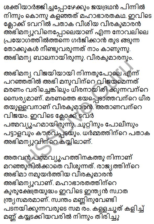 Plus One Malayalam Textbook Answers Unit 3 Chapter 4 Lathiyum Vediyundayum 32