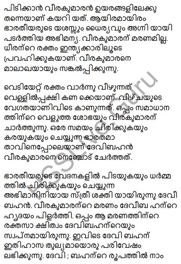Plus One Malayalam Textbook Answers Unit 3 Chapter 4 Lathiyum Vediyundayum 33