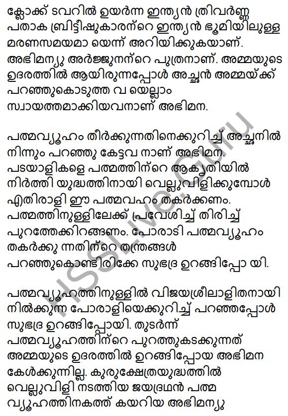 Plus One Malayalam Textbook Answers Unit 3 Chapter 4 Lathiyum Vediyundayum 37