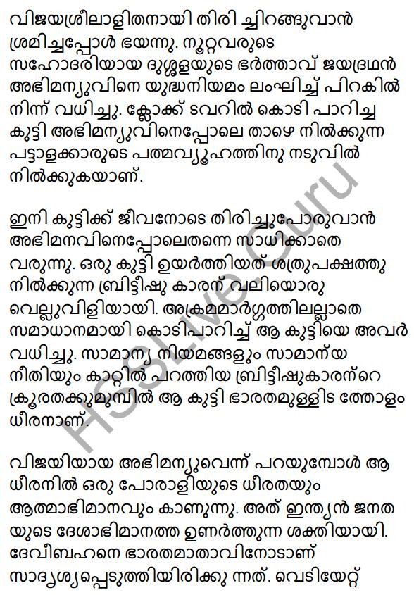 Plus One Malayalam Textbook Answers Unit 3 Chapter 4 Lathiyum Vediyundayum 38