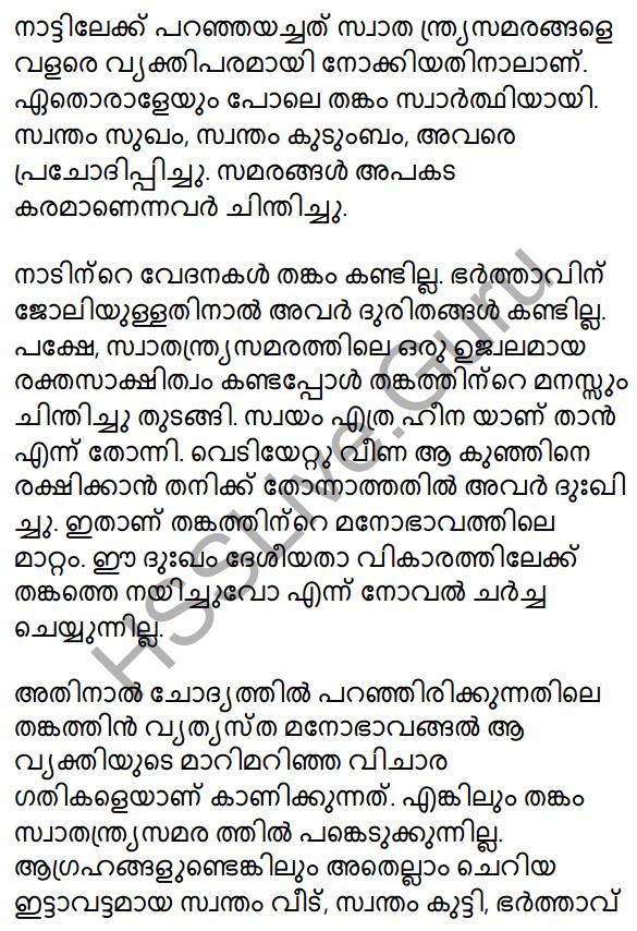 Plus One Malayalam Textbook Answers Unit 3 Chapter 4 Lathiyum Vediyundayum 5