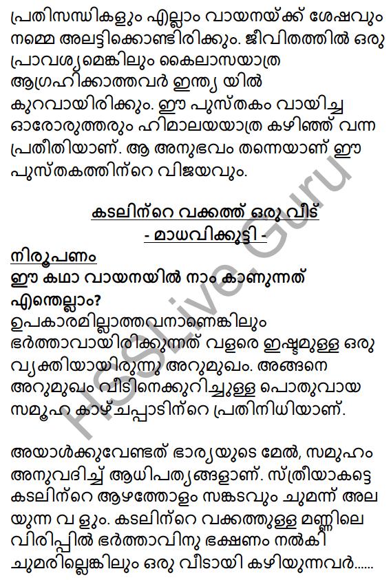 Plus One Malayalam Textbook Answers Unit 3 Chapter 4 Lathiyum Vediyundayum 50