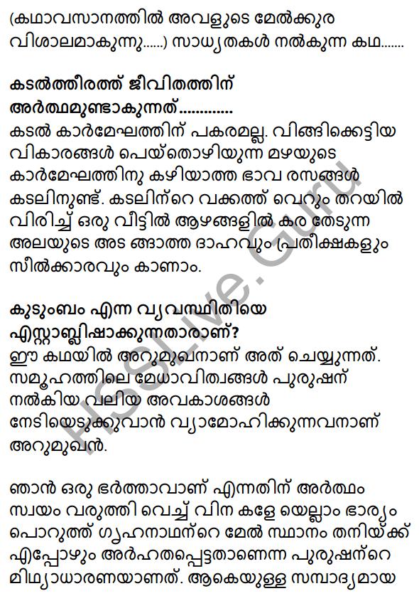 Plus One Malayalam Textbook Answers Unit 3 Chapter 4 Lathiyum Vediyundayum 51
