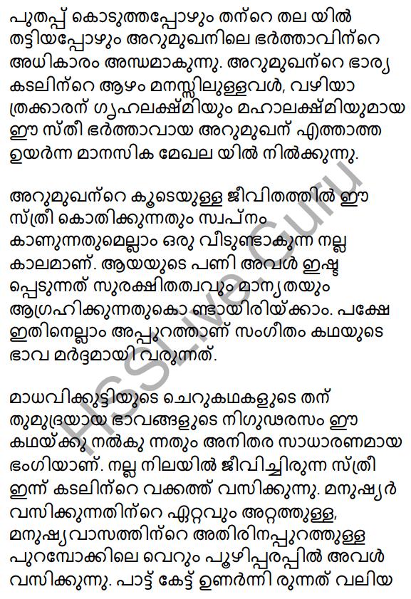 Plus One Malayalam Textbook Answers Unit 3 Chapter 4 Lathiyum Vediyundayum 52
