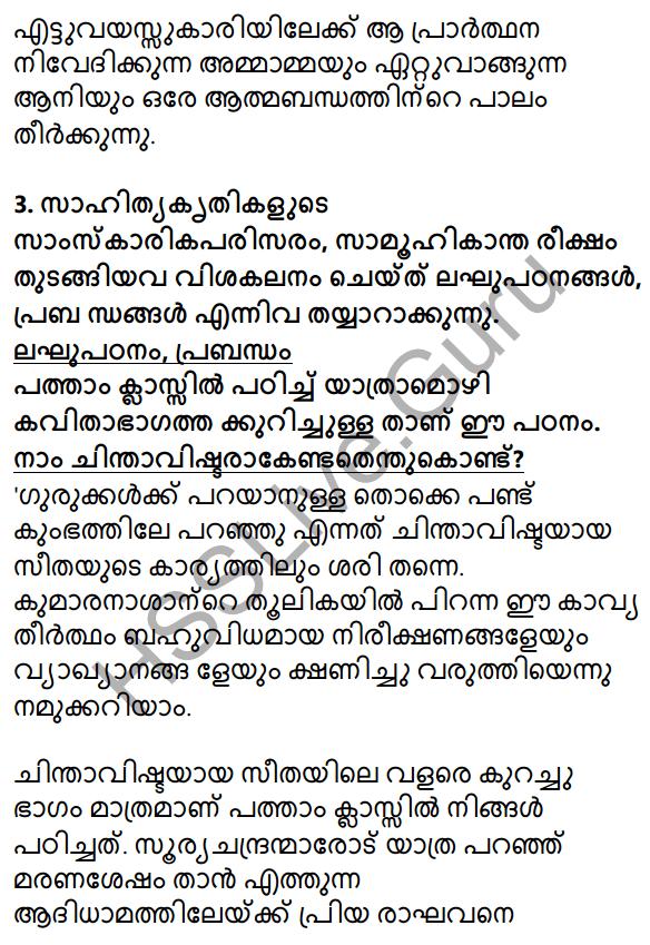 Plus One Malayalam Textbook Answers Unit 3 Chapter 4 Lathiyum Vediyundayum 65