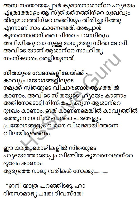 Plus One Malayalam Textbook Answers Unit 3 Chapter 4 Lathiyum Vediyundayum 69