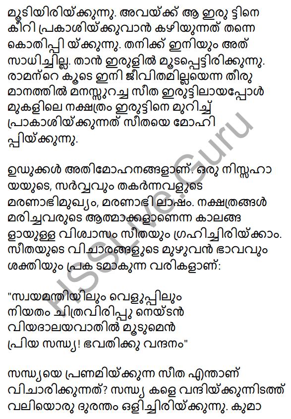 Plus One Malayalam Textbook Answers Unit 3 Chapter 4 Lathiyum Vediyundayum 72