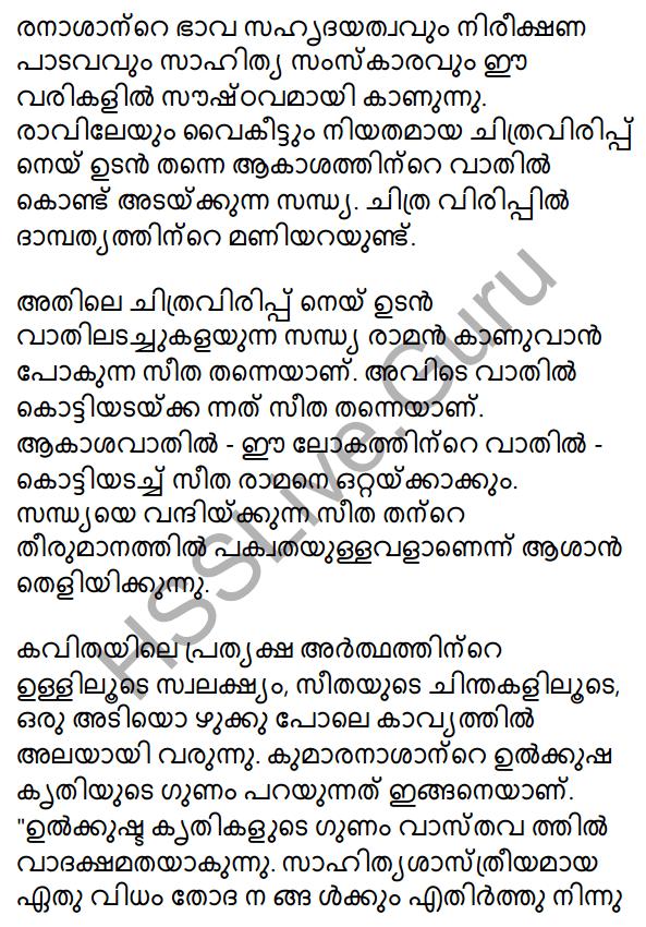 Plus One Malayalam Textbook Answers Unit 3 Chapter 4 Lathiyum Vediyundayum 73