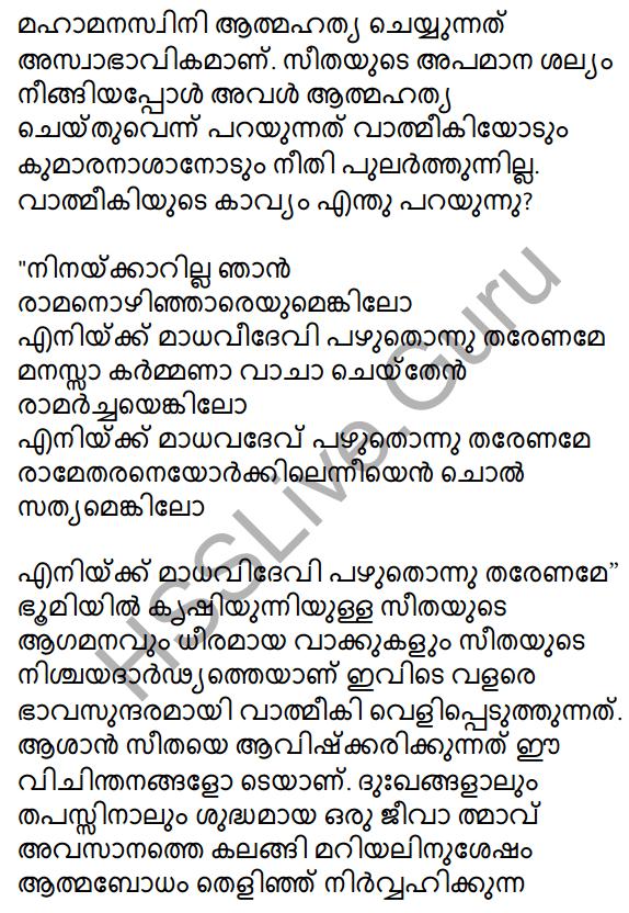 Plus One Malayalam Textbook Answers Unit 3 Chapter 4 Lathiyum Vediyundayum 75