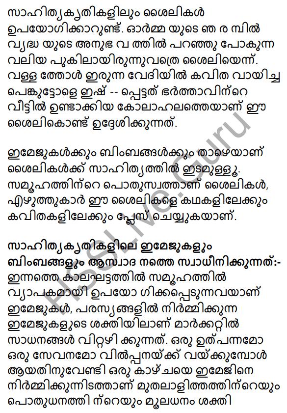 Plus One Malayalam Textbook Answers Unit 3 Chapter 4 Lathiyum Vediyundayum 80