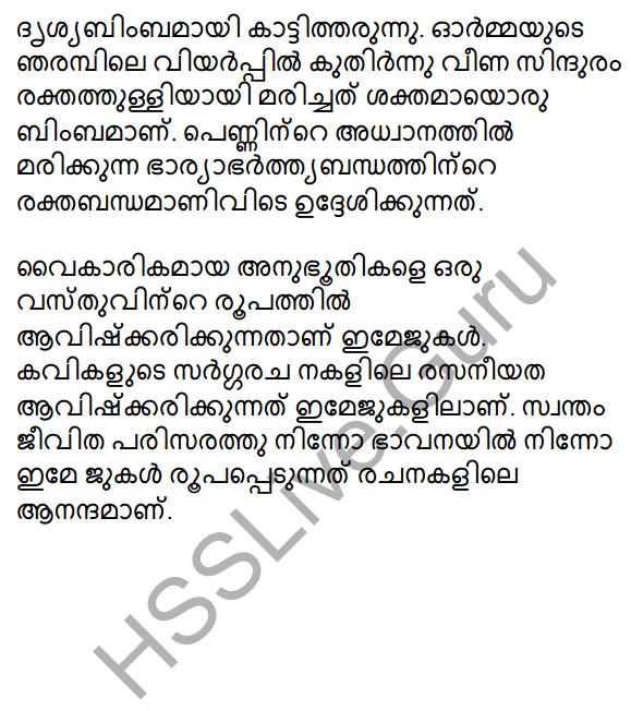 Plus One Malayalam Textbook Answers Unit 3 Chapter 4 Lathiyum Vediyundayum 83