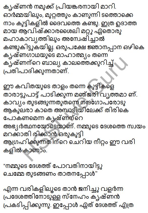 Plus One Malayalam Textbook Answers Unit 4 Chapter 1 Peeli Kannukal 17