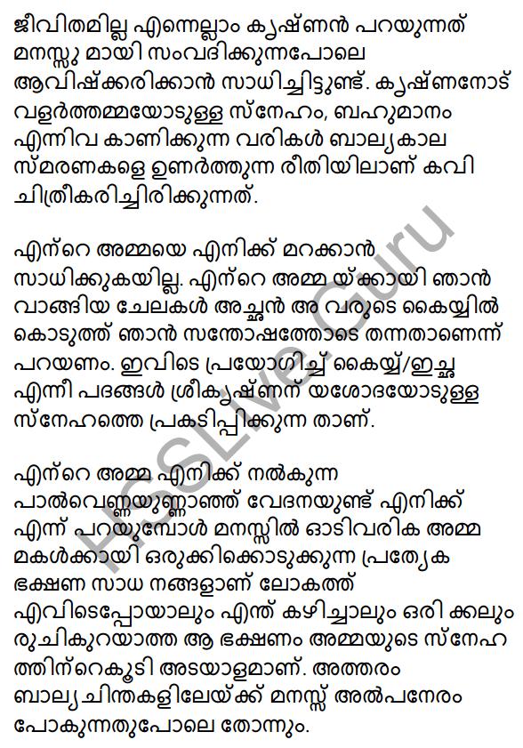 Plus One Malayalam Textbook Answers Unit 4 Chapter 1 Peeli Kannukal 20
