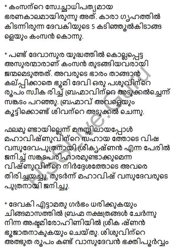 Plus One Malayalam Textbook Answers Unit 4 Chapter 1 Peeli Kannukal 26
