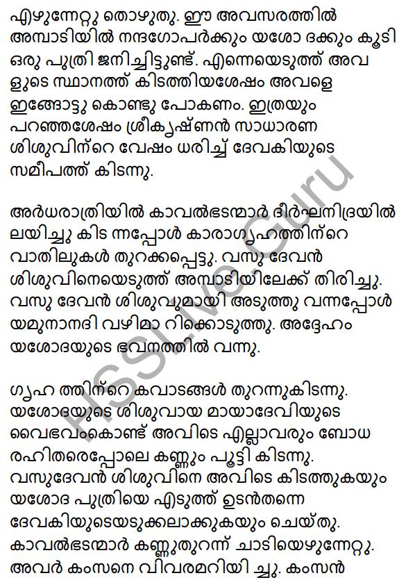 Plus One Malayalam Textbook Answers Unit 4 Chapter 1 Peeli Kannukal 27