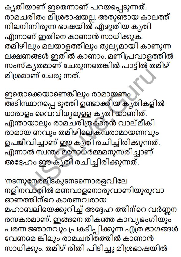 Plus One Malayalam Textbook Answers Unit 4 Chapter 1 Peeli Kannukal 29