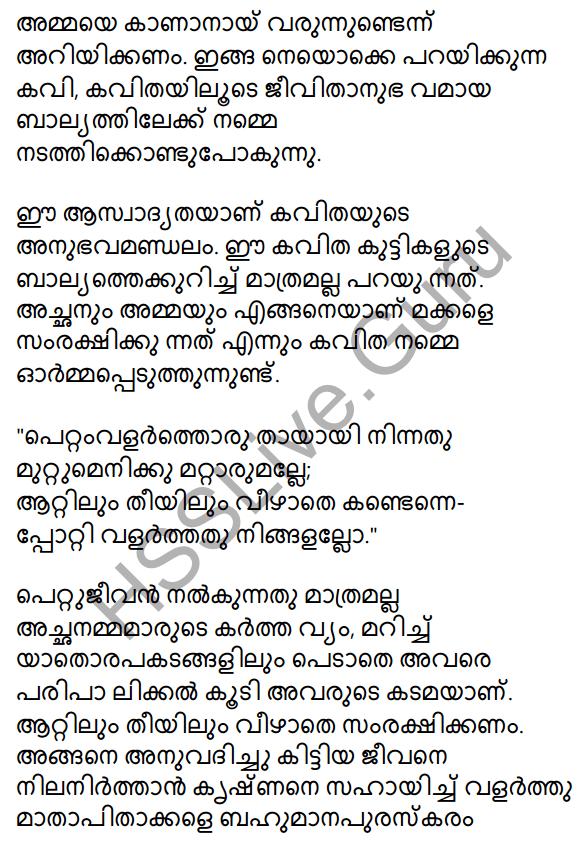 Plus One Malayalam Textbook Answers Unit 4 Chapter 1 Peeli Kannukal 46