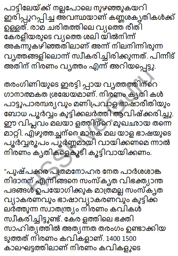 Plus One Malayalam Textbook Answers Unit 4 Chapter 1 Peeli Kannukal 52