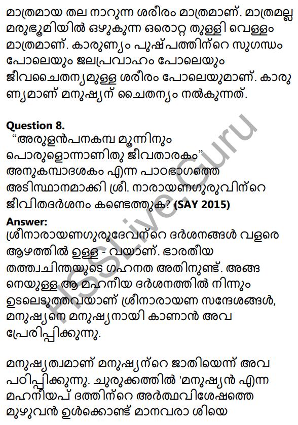 Plus One Malayalam Textbook Answers Unit 4 Chapter 2 Anukampa 17